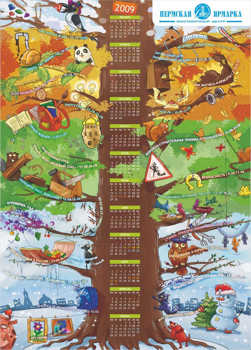 Календарь пермской ярмарки 2009