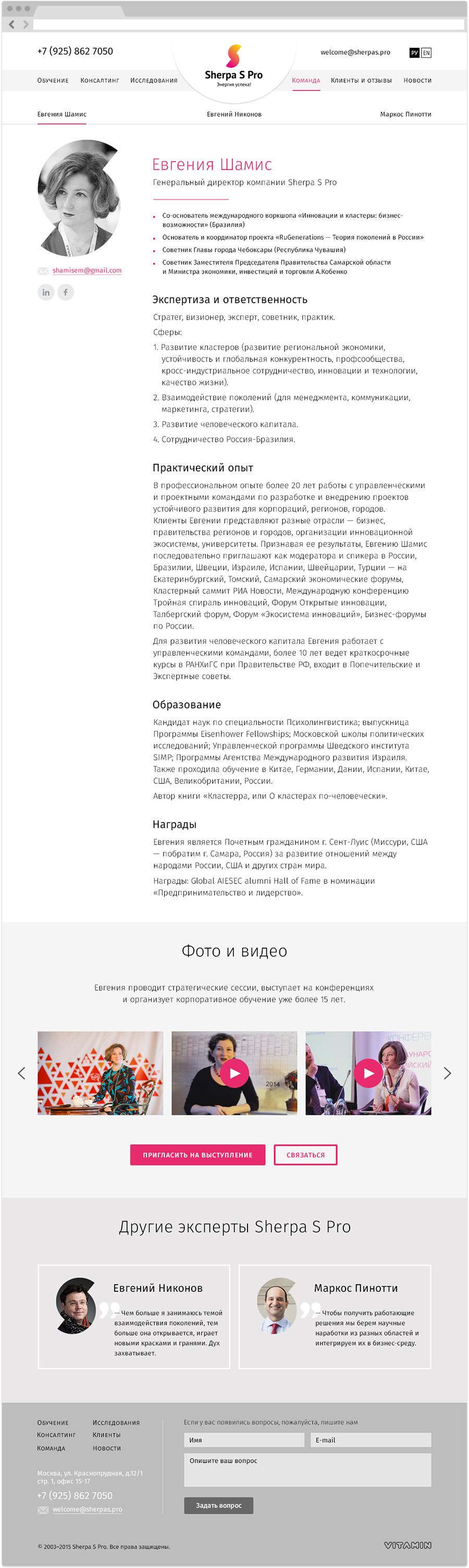 Sherpa S Pro, страница члена команды
